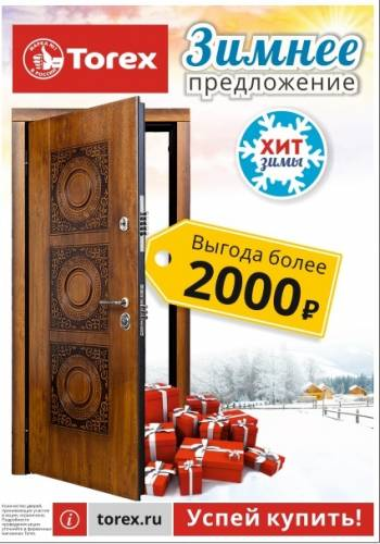 металлические двери супер акция